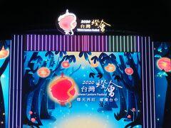 台湾ランタンフェスティバル2020