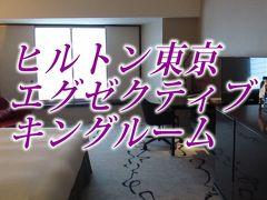 ヒルトン東京 エグゼクティブキングルーム