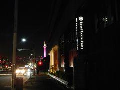 『ホテルカンラ京都(別邸カギロイルーム)』宿泊記◆JOECOOLの誕生日記念で京都へ《その1》