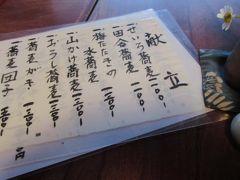 奈良へ行ってきた。その1日目。