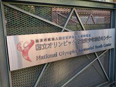 オリンピック記念総合センター