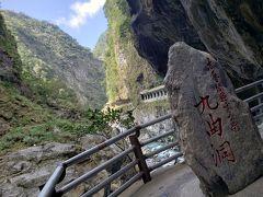 台湾5都市を鉄道でぐるっとめぐる旅 7日間 ~3日目(花蓮) 大理石でできた超贅沢な渓谷 太魯閣をめぐる編~