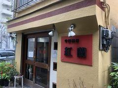 築地発の中華料理店「紅蘭」~ホテルオークラ出身の店主が作るワンランク上の町中華が美味しいと評判の人気店~
