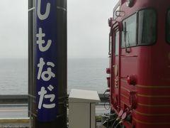 愛媛で伊予灘ものがたり初乗車と道後温泉へ
