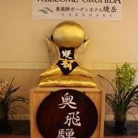 五つ星の「奥飛騨ガーデンホテル焼岳」に宿泊