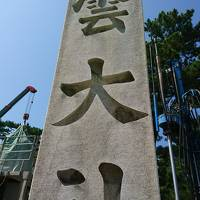 出雲 松江 米子      長年働いた報いの旅行(^^)