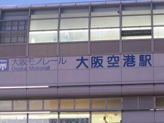 大阪空港周辺