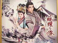 2020年2月 兵庫県 その1 宝塚歌劇団 星組トップお披露目公演観劇