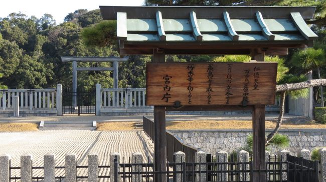 2010.2.21 金曜日 天気 晴 最高気温14.8℃/ 最低気温1.9℃ <br /><br />大阪市堺市 世界遺産仁徳天皇陵とその周辺陵墓、倍塚に行って来ました。<br />車と自転車で回りましたが京都と違って距離と大きさがデカイので纏まっている仁徳天皇陵付近は良いのですがそこから東方面の雄略天皇陵以東は車で無いと無理ですが車の止める所もコイン駐車場も無いので大変です。京都は違法駐車になりますけど止められますが堺は道路が狭く対向車と離合困難になる所が多いです。<br /><br />・百舌鳥陵墓参考地  (御廟山古墳)※被葬候補者/15代応神天皇<br />・東百舌鳥陵墓参考地  (にさんざい古墳)<br />・代16代仁徳天皇陵<br />         ・陪冢い号 孫太夫山<br />         ・陪冢ろ号 竜佐山<br />         ・陪冢は号 狐山<br />         ・陪冢に号 銅亀山<br />         ・陪冢ほ号 菰山<br />         ・陪冢へ号 丸保山古墳<br />         ・陪冢と号 永山<br />         ・陪冢ち号 源右衛門山<br />         ・陪冢り号 坊主山<br />         ・域内陪冢 樋谷<br />         ・域内陪冢 茶山<br />         ・域内陪冢 大安寺山<br />・17代履中天皇陵 (百舌鳥耳原南)<br />         ・陪冢い号 経堂<br />         ・陪冢ろ号 東酒呑塚<br />         ・陪冢は号 西酒呑塚<br />・いたすけ古墳  (治定外)<br />・善右ヱ門山古墳 (治定外)<br />・七観音古墳   (治定外)<br />・寺山南山古墳  (治定外)<br />・塚廻り古墳   (治定外)<br />・長塚山古墳   (治定外)<br />・収塚古墳    (治定外)<br />・18代反正天皇陵 (百舌鳥耳原北陵)<br />         ・陪冢い号 鈴山<br />         ・陪冢ろ号 天王<br />・(河内)大塚陵墓参考地  ※被葬者=21代雄略(ゆうりゃく)天皇?<br />・21代雄略天皇 丹比高鷲原陵<br />        ・陪冢い号 隼人の墓<br />・藤井寺陵墓参考地    ※被葬者=19代允恭(いんぎょう)天皇?<br />・14代仲哀天皇 恵我長野西陵<br /><br />計 32陵墓/古墳<br /><br />探索時間 7:15~16:10 計約9時間<br />-------------------------------------------------------<br />今回からカメラを交換して見ました キャノン パワーショットSX60HS<br /><br /><br />         <br />         <br />