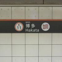 福岡旅行(2日目)