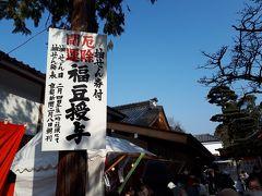 京都節分四方詣り