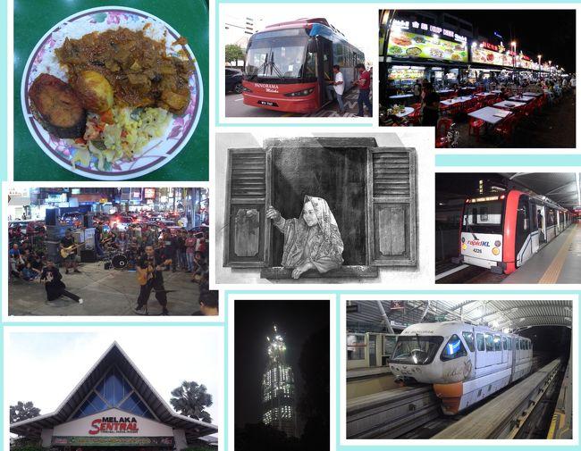 マラッカからクアラに移動のドタバタ旅行記。<br />マラッカセントラルからTBSにバス移動して、<br />LRTとモノレールでブキッビンタンに向かいます。<br /><br />マラッカ街歩き セント・ポール教会の続きでござる。<br />https://4travel.jp/travelogue/11597628
