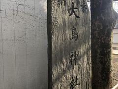 2020年 2月 雑司ヶ谷大鳥神社