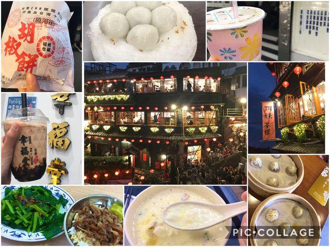 Peachのセールで航空券が安く買えたので、前からしたいと思っていた台湾一人旅をしてきました!<br />目的は台湾グルメと九份の観光。出発から飛行機の延滞があったりと少しトラブルがあり滞在時間ほぼ24時間…果たしてどこまで満喫できるのか!?<br /><br />フライト(Peach)<br />往路:2月15日(土)   2:30関空発   4:50台北着<br />復路:2月16日(日)   9:35台北発   13:05関空着<br /><br />お宿<br />スターホステル 台北駅