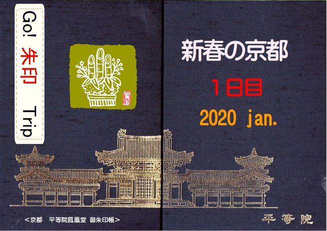 1月11日から職場の仲間と1泊2日で京都に旅行に行きました。<br />昨年12月に出張で訪れたばかりですが、何度行っても京都は素晴らしい。<br />現在は、コロナウイルスの影響で外国だけでなく国内からの観光客も減少して、京都もあまり混んでいないようですが、訪問した時には大変な混雑でした。そのときには、コロナウイルスは遠い中国の一部で発生した騒動くらいにしか認識していませんでしたが、まさか1カ月ほどでこんな大騒動になるとは・・・・。早くの終息を祈るばかりです。<br />ともあれ、「Go!  朱印 Trip 新春の京都2020 Jan. 1日目」をごらんください。<br />