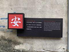台北ふらふら12 台北芸術国際村