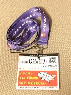 2回目★JAL工場見学*・゜・*JAL SKY MUSEUM*・゜・*