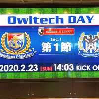 2020年J1リーグ第1節 vsガンバ大阪戦観戦記
