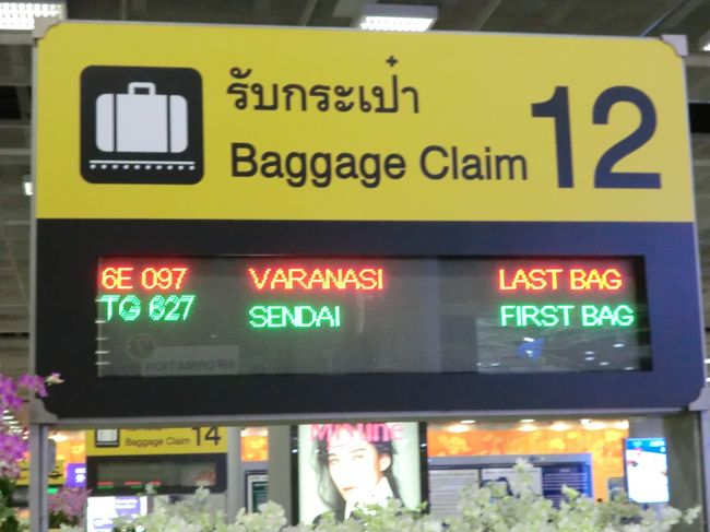 仙台空港からタイ(スワンナプーム空港)への直行便が復活したのでタイへ<br />本当は4人旅でしたが諸事情での一人旅<br /><br />1日目 仙台空港からタイへ移行<br />2日目 王宮周辺観光 ナイトマーケット<br />3日目 アユタヤ遺跡観光 タニヤ見学<br />4日目 ピンクのガネシャ ワットパクム <br />5日目 仙台空港へ帰国<br /><br /><br />文章力が無いので ダラダラと写真を貼り付けています<br />また 誤字 脱字は ご勘弁を<br />コロナの影響で 観光地 空港等の待ち時間はかなり短縮されているので<br />通常時は要注意です<br /><br /><br />今回は<br />1日目 仙台空港から バンコク<br />2日目 三大寺院観光