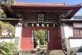2020長崎の旅~西坂公園・崇福寺