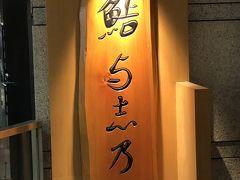 中野坂上発の鮨処「鮨与志乃」~次郎の修業先として知られている「与志乃 本店」の分店。ミシュランガイド東京ビブグルマン掲載店~