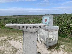 日本の最南端へ