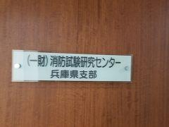 免許更新にあわせて神戸を散策。