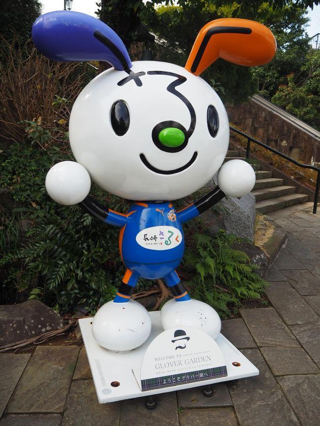 長崎旅行2日目です!<br />二日目は市内観光!