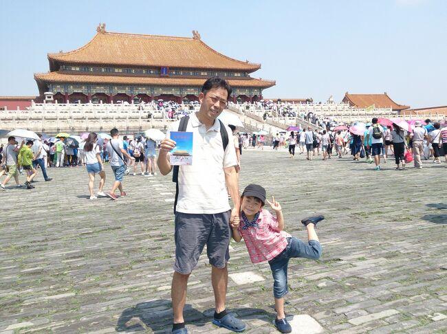2016年の夏は子連れ(5歳)で、香港で幼なじみに会いマカオに立ち寄り、広州でチビのお友達と遊び、北京で赴任中のご近所さんに会い、と友人を訪ねながらの中国旅行へ。その北京編です。<br /><br />8/2 8:55セントレア発10:15上海着 12:30上海発14:55香港着。<br />8/3 香港街歩き<br />8/4   〃 パパ合流<br />8/5 香港ディズニー<br />8/6 マカオ街歩き 18:00珠海発19:08広州着の高速鉄道で広州へ<br />8/7 広州長隆水上楽園<br />8/8 広州街歩き 18:25広州発 21:40北京着<br />8/9 故宮 景山公園 什刹海で胡同巡り 王府井周辺ぷらぷら<br />8/10 万里の長城(慕田峪長城) 北京街歩き(南鑼鼓巷)<br />8/11 頤和園  <br />8/12 前門 17:00北京発 21:00セントレア着