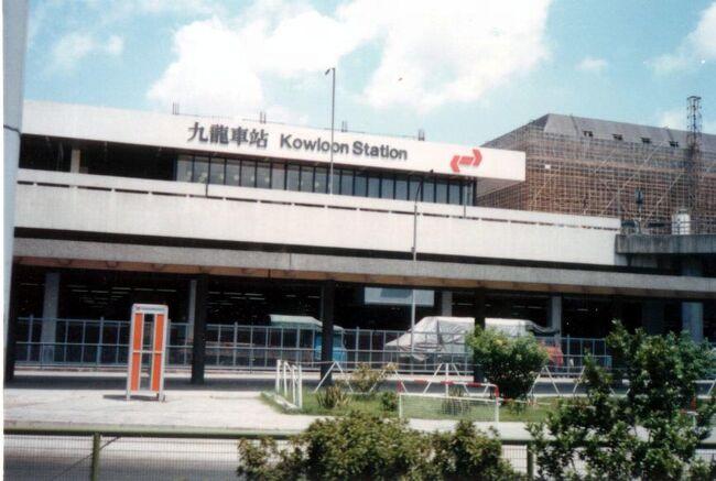 ほぼ(?)初香港、初アジアで真夏の香港にやってきた。<br />わずか3泊4日だが、最近の旅行と違い意外と<br />遠出もしていたようだ。<br /><br />写真は九龍駅です。<br />と言っても、もちろん現在の MTR や AEL の九龍駅ではない。<br />ここは現在の紅磡駅で中国本土に行く九廣鉄道の始発駅、<br />かっての九龍車站です (『ラブソング』冒頭で この駅に到着する)。<br />もちろん当時は普通の観光客が中国本土に行くことは不可能だが<br />国境の落馬洲展望台に行ってみようと列車に乗った<br /><br /><br />