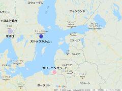 混乱の10連休、北欧の美しい自然と街巡りの旅:スウェーデン、ノルウェー旅行【1】(2019年GW 1日目 期待の計画、混乱の現実)