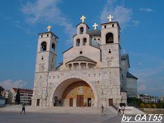 ポドゴリツァの旅行記