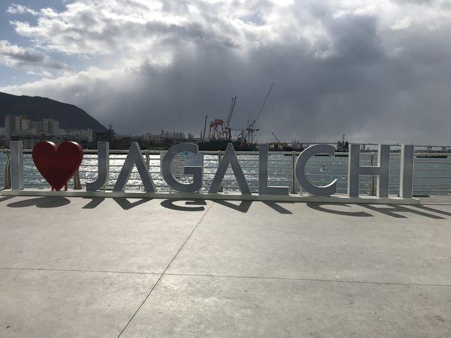 もう帰国日です。<br />南浦とチャガルチ市場を散策して楽しみました(*^^*)