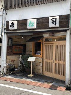 谷中発の寿司店「松寿司」~週末のみ営業している創業80年超の東京前寿司を提供する老舗~