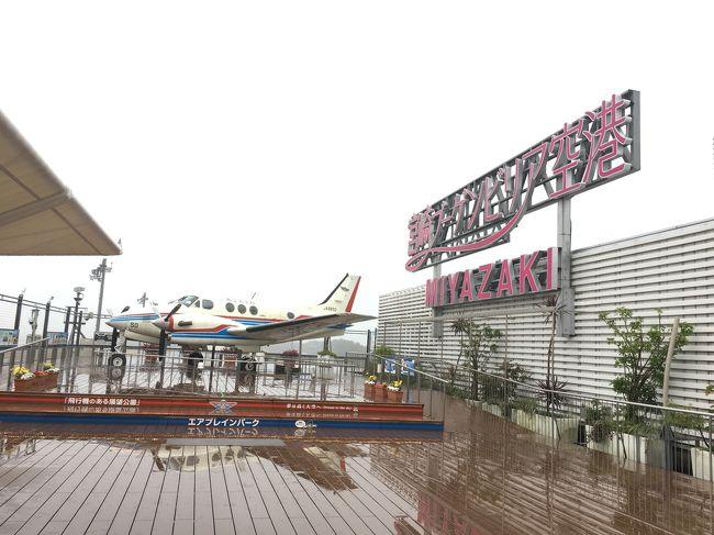 日本のひなた宮崎県<br />しかし今回は道中ずっと雨<br /><br />宮崎空港は地方空港ながらも規模が大きめで使い勝手がよかったです