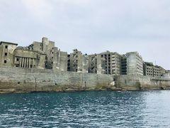 軍艦島・平戸2020 一度は行きたかった軍艦島へ。