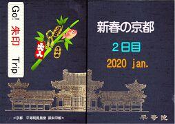 Go!  朱印 Trip 新春の京都2020 Jan. 2日目