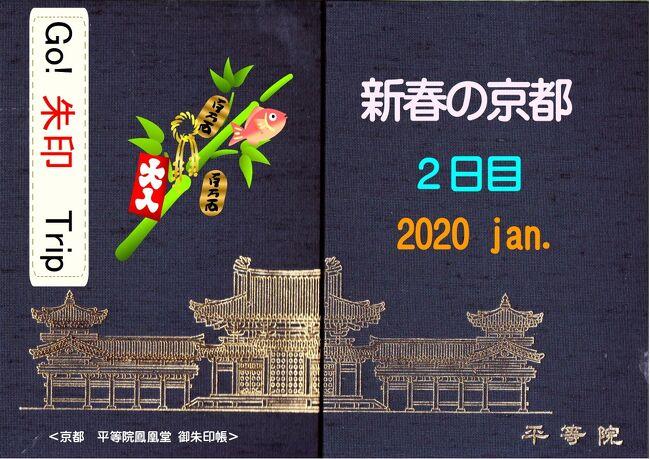 「Go!  朱印 Trip 新春の京都2020 Jan.」の1日目は、南方面に行きましたが、2日目は北方面に向かうことにしました。<br />本日のテーマは「織田信長」。信長ゆかりの地をめぐり御朱印をいただこうと思います。<br />Go!  朱印 Trip 新春の京都2020 Jan.2日目のスタートです。<br />