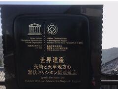 2020長崎の旅~潜伏キリシタン遺産関連を巡る