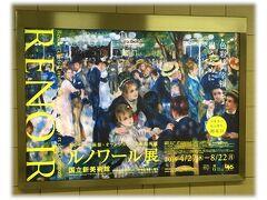絵画巡り:ルノワール編(来日した「ルノワール展」と他企画展に出品された「ルノワール作品」を鑑賞しまス