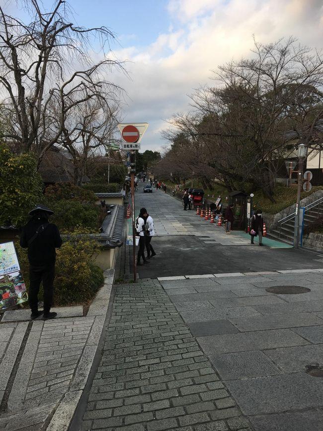 所用があり、京都に行く必要ができました。<br />常に海外観光客で満載の京都。今はコロナの影響でガラガラと聞いてましたが…。その辺を確かめに、そして今年は初詣に行ってなかったから、ちょっと(かなり)遅めの初詣に(^^;)<br />いつも行列のあの店、この店、並んでなければフラッと立ち寄りたい(^.^)<br />まだ今ほど感染が深刻になってなかった頃ですが、ちょっとぶらっと散策してきました。
