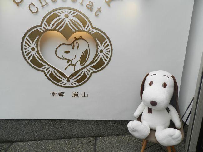 2月16日はJOECOOLの誕生日。<br />毎年この時期に関西近郊のホテルでアニバーサリー宿泊をすることが恒例となりました。<br />2020年はどこにしようかと考えていたら、新型ウィルスの影響で京都が空いているとのこと...。<br />混雑が嫌で長らく訪れていなかった京都に久しぶりに出かけることにしました。<br />宿泊は『ホテルカンラ京都』を予約し、翌日は嵐山に新しくできた『SNOOPY Chocolat』&河原町に最近オープンした『スヌーピータウンショップ四条河原町店』などを回ることにしました。<br /><br />《その3》<br />宿泊翌日に最初に訪れたのは、嵐山に2019年10月9日に新規オープンしたスヌーピーのチョコレートショップ『Snoopy Chocolat 嵐山店』を訪れました。<br />新型コロナウィルスの影響か嵐山はとても空いていて、ゆったりと散策することができました~!
