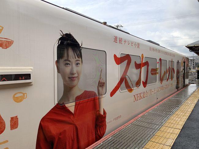 朝ドラのスカーレットのロケ地でもある信楽から信楽高原鐵道に乗車し、貴生川。近江鉄道で八日市へ。バスで彦根経由で名古屋から新幹線で帰りました。
