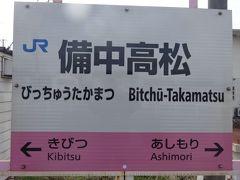 備中高松城水攻めの地で日本の土木技術の優秀さを知る