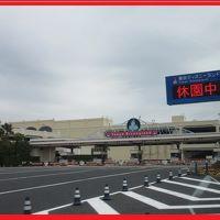 新型コロナウィルスでディズニー休園中。シェラントングランデ東京ベイは縮小営業中