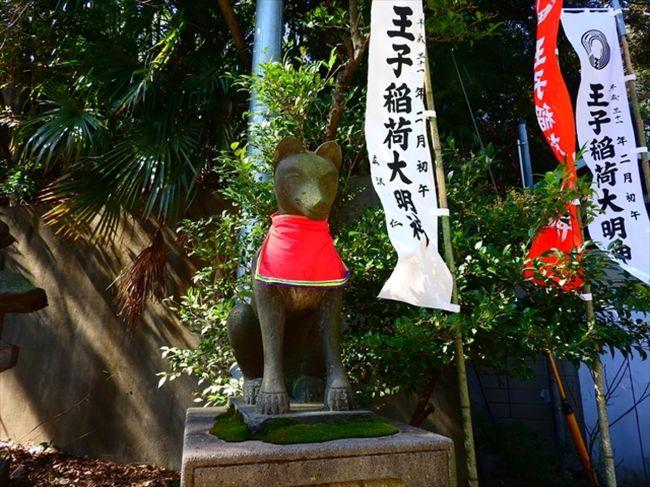 寺社探し【東京(王子稲荷と王子神社・Ooji inari & Ooji shrines)編】