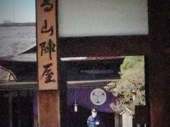 飛騨高山-1 高山陣屋・屋台蔵・山桜神社・中橋あたり 街歩き ☆風流案内人の解説を聞き