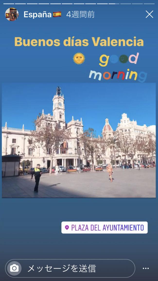本来ならば、今正にスペインで楽しんでるばずだったのに、令和2年3月12日からバルセロナ3泊バレンシア 2泊、最終日バルセロナへ戻り観光して帰路へと着くはずでした。<br />息子がバレンシア に住んで無ければ、今まで行きたいとは思ったことがありませんでしたが、息子が住む地を調べれば調べる程スペインの魅力にどっぷりとハマってしまってました。まだ見ぬ地なのに!<br />今回!武漢肺炎のせいで1週間前に泣く泣くキャンセルすることにしました。キャンセルしての1週間でイタリア??が武漢の様に閉鎖し、昨日WHOもパンデミック(感染症の世界的流行)をやっとして、対応が凄く遅い遅すぎます。<br />バルセロナのサクラダファミリアも一昨日?には入場制限で1日1000人迄となってましたが、昨日には13日から閉鎖となり悩んだけれど、こう言った時期だから行かなくて良かったとも思った所です。<br />事態が早く収束してリベンジ!バルセロナ、バレンシア へと早く行きたいです。<br />ばるログさんからも随時バルセロナの様子を聞けたことも凄く為になりました。<br />スペイン!待っててね~必ず行くからね。