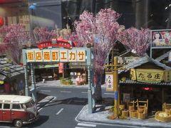 台湾 「行った所・見た所」 台北の袖珍博物館を見学しました