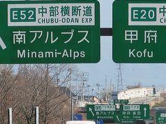 小淵沢IC→双葉JCT→身延山IC 中部横断道(バス車窓)☆ミステリーツアー=道程=?